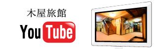 木屋旅館公式YouTube