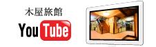 木屋旅館youtube