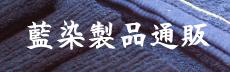 藍染製品通販